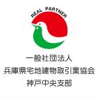 一般社団法人 兵庫県宅地建物取引業協会 神戸中央支部